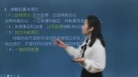 2018经济法基础 初级会计职称 第四讲
