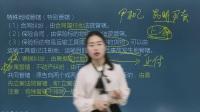 2018年初级会计职称-经济法基础 第五讲