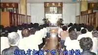 纪念雪公恩师(李炳南师公)影片_标清