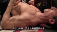 如何鍛鍊強壯的下背 (中文字幕)