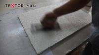 泰斯特灰泥洞石肌理制作工艺视频