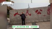 音乐相册《 同恩 秀青 》夏津人民公园 201711291543