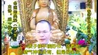 明一居士--命运奥秘4 (粤语字幕)