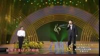 《在那遥远的地方》王宏伟、刘和刚
