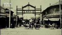 纪录片《五大道》第2集_北洋(CCTV9HD)