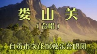娄山关-自贡市文化馆爱乐合唱团