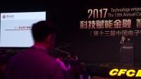 中国银行宗良:智能性、便捷性、低成本是金融科技变革传统金融切入点