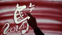 P244.沙畫 2014馬年祝福