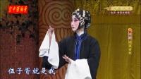 京剧【鼎盛春秋】(剪辑版)谭正岩-马博通-窦晓璇-方旭〈20171206