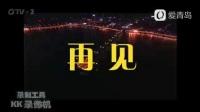 青岛电视台第3套节目结束20171206