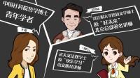 曹操讲作文30秒创意宣传片