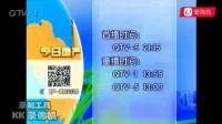 青岛电视台第1套节目结束20171206