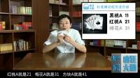 《疯狂大脑》11世界脑力锦标赛之扑克牌记忆系统_高清