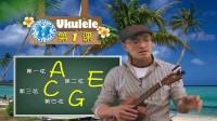 《尤克里里完全入门24课》——陈建廷-《第1课-如何读谱,UKULELE调音》