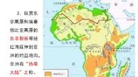 【粉笔公考】常识高分专项课-世界地理