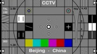 中国中央电视台测试卡 (增强版)