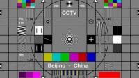 中国中央电视台测试卡 (增强高清版) 01