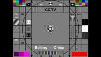 中国中央电视台测试卡 (高清版)