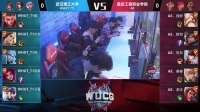 WUCG2017西区决赛 王者荣耀 男子组 武汉理工大学vs重庆工商职业学院第一场