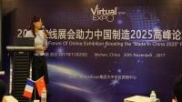 邱明杰-中国通用机械行业协会-2017在线展会助力中国制造2025高峰论坛