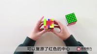 五阶魔方教学易学易懂-还原魔方的简单教程-002