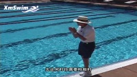 成就游泳冠军-自由泳技巧练习技能部分(中文版) Part 2
