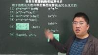 【10元包月看】第79讲整数指数幂于箱老师精品课程之初中数学