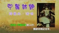 薛覺先-苧蘿訪艷