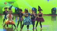 093号 幼儿舞蹈《幽灵公主的生日派对》 星耀杯舞蹈大赛2017年12月