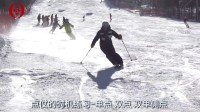 红花滑雪学院国际大神营:丸山贵雄2017-03小弯篇