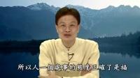 09《朱子治家格言》学习分享 蔡礼旭主讲 传统文化教育