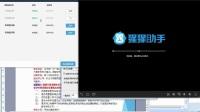 蓝丝雨TC教程2.中控台演示2