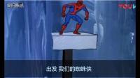 【末影字幕】1967 蜘蛛侠 动画版OP