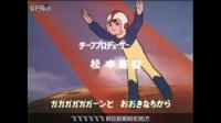 【末影字幕】动画 铁甲飞天侠 主题曲OP