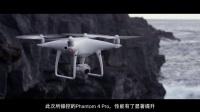 DJI大疆新品 精灵Phantom 4 Pro 航拍火山奇景