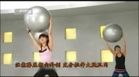 05 中文 【大球全身训练】 高清版