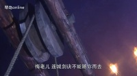 连城诀02