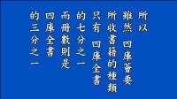 16 傳統文化寶藏 四庫全書與四庫會要