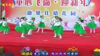 康贝儿幼儿园迎新年幼儿舞蹈 小二班表演【低碳贝贝】同步字幕