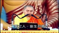 慧律法师《金刚经》(国语新版)  (2)