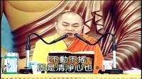 慧律法师《金刚经》(国语新版)  (4)