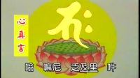 慧律法师《安乐妙宝》-咒语的教念 (4)