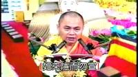 慧律法师《安乐妙宝》-咒语的教念 (2)