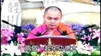 慧律法师《安乐妙宝》-咒语的教念 (1)