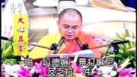 慧律法师《安乐妙宝》-咒语的教念 (3)