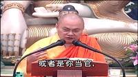 慧律法师《楞严经》(七处征心) (1)