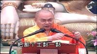 慧律法师《楞严经》(七处征心) (2)