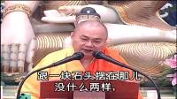 慧律法师《楞严经》(七处征心) (4)