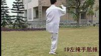 王二平陈氏56式太极拳正面慢动分解及动作口诀