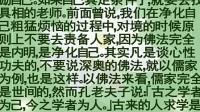日常法师-菩提道次第广论029